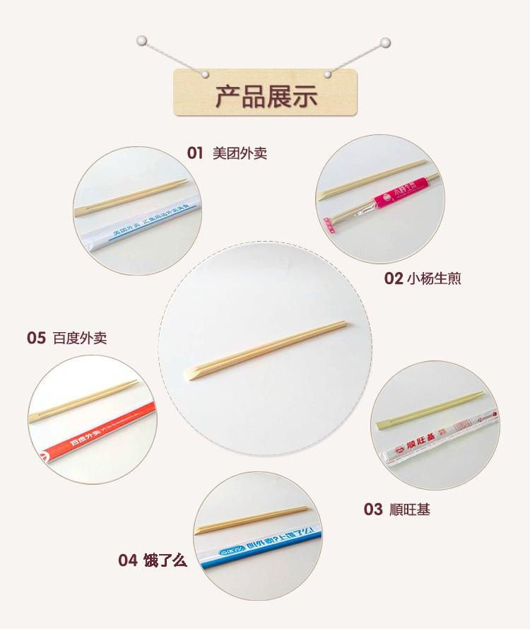 深圳东莞广州订做筷子
