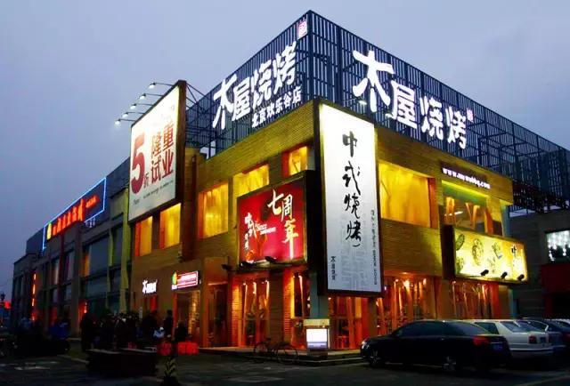 木屋烧烤北京欢乐谷分店