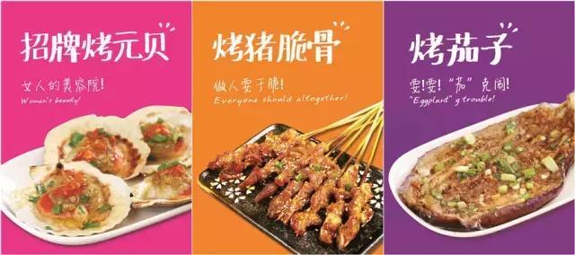 木屋烧烤-深圳市金筷子科技有限公司