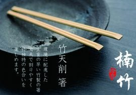 天削筷日本外贸筷子 金筷子科技